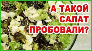 Рецепт Салат из Курочки и Зелени с Сыром Фета