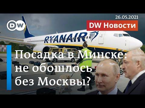 Посадка в Минске: политики в ФРГ подозревают Кремль в причастности к этому. DW Новости (26.05.21) - Видео онлайн