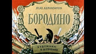 М.Ю.Лермонтов - Бородино
