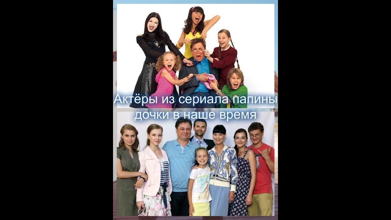сериал папины дочки фото