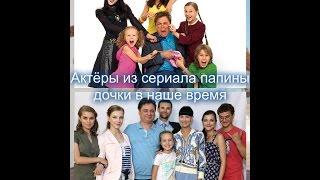 Актёры из сериала папины дочки в наше время