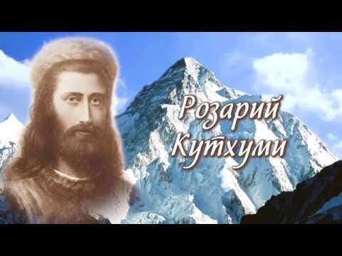 Розарий Кутхуми.