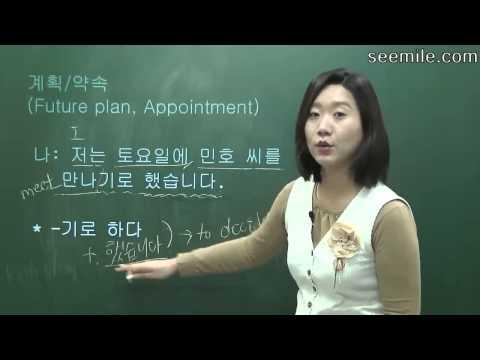 Learn Korean language Level  1 Lesson 9