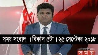 সময় সংবাদ | বিকাল ৫টা | ২৫ সেপ্টেম্বর ২০১৮ | Somoy tv bulletin 5pm | Latest Bangladesh News HD