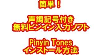声調記号付き無料ピンイン入力ソフト【PinyinTones】