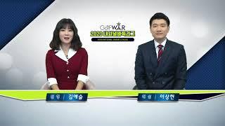 [2020 내셔널바둑리그 19R] 김포원봉루헨스 임진욱…