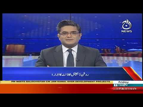 Bureau Report | 11 September 2020 | Aaj News | AT1H