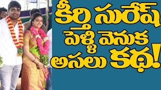 Reason behind keerthi suresh and comedian satish marriage | latest celebrity news