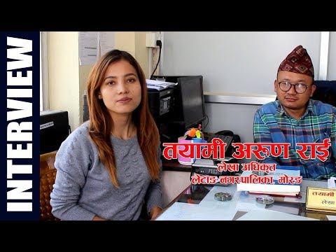 Interview With Tayami Arun Rai (Letang Municipality)   Channel LM 2019/2075