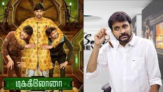 dikkiloona-review-dikkiloona-movie-review-santhanam-karthik-yogi-yuvan-selfie-review