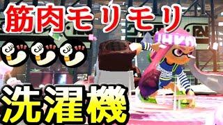 【スプラトゥーン】#190 S+99カンスト勢の日常ガチマッチ ボムラ最強!攻撃積み洗濯機スクリュースロッシャー!【ツトッキー】 thumbnail