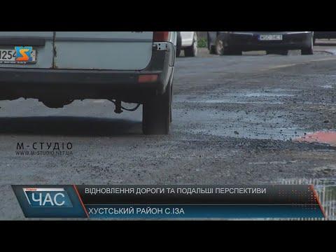 Відновлення дороги та подальші перспективи