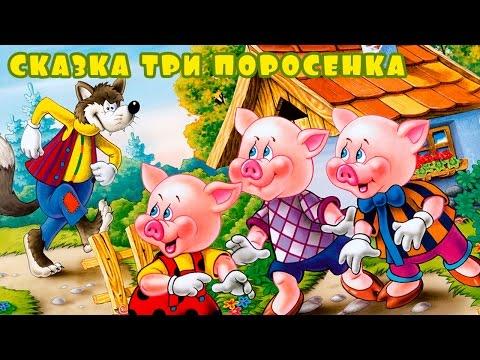 Три поросёнка - сказка для детей от Amaya Kids