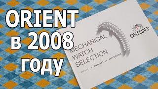 Какими были Orient 12 лет назад