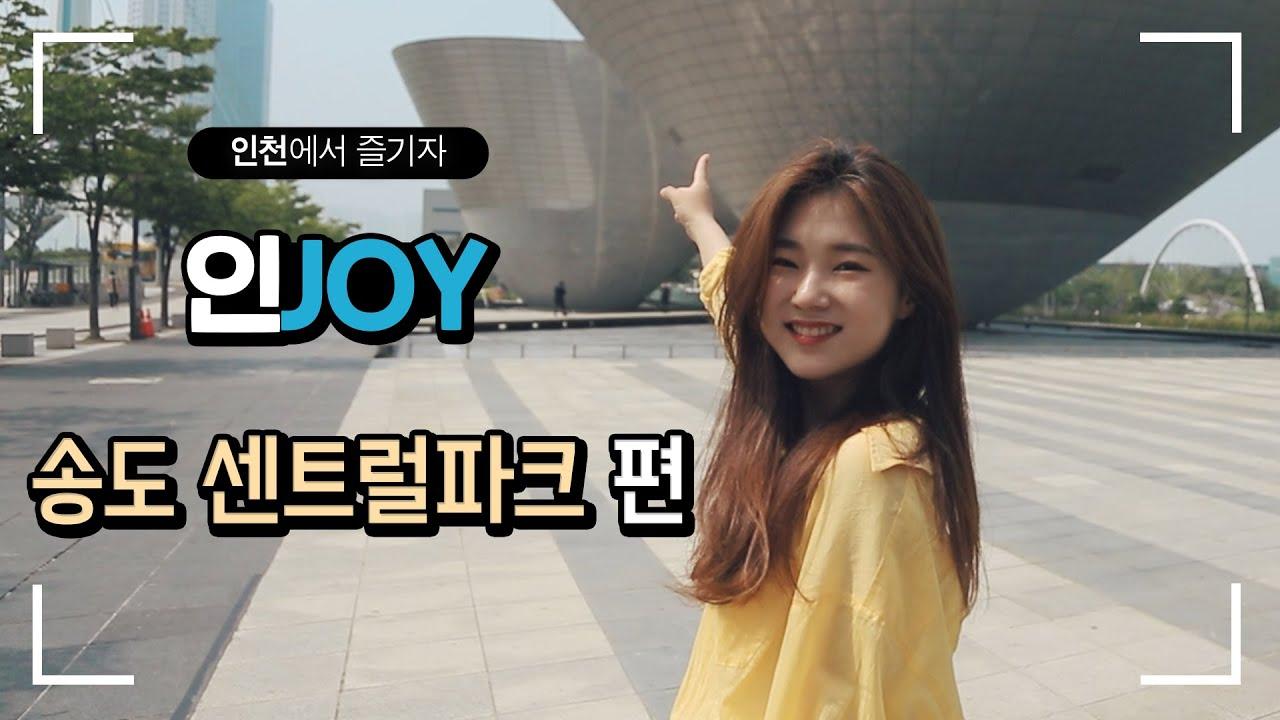 [인JOY] 송도 센트럴파크 편