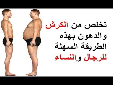 طريقة وصفة  تنحيف وتخسيس البطن والتخلص من الكرش.خلطة انقاص الوزن والقضاء على السمنة والوزن الزائد