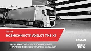Возможности AXELOT TMS X4 на примере агропромышленных предприятий. Вебинар 20.08.2019
