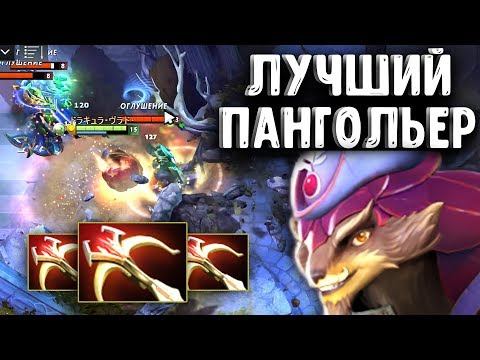 видео: ЛУЧШИЙ ПАНГОЛЬЕРА МИРА В ДЕЛЕ - iceiceice pangolier dota 2