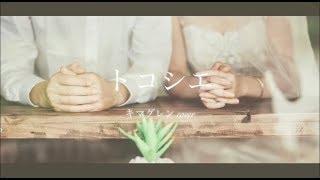キマグレン - トコシエ
