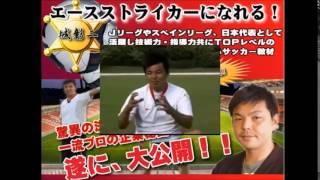 サッカー日本代表城彰二がついに、プロの企業秘密を初公開!
