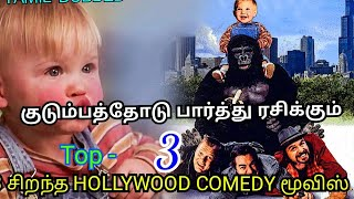 Best 3 Hollywood Comedy Movies in Tamil Dubbed movie| smile tamilzan.
