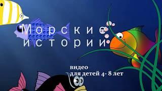 Морские обитатели. Видео-истории для детей 4-8 лет.