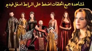 مسلسل حريم السلطان الجزء الثالث 3 الحلقة الاخيره مدبلج YouTube