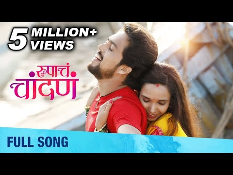 Rupach Chandana रूपाचं चांदणं  Full Song  Romantic Marathi Song  Sonal Pawar, Nilesh Bhagwan