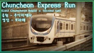 [교통합성] Chuncheon Express Run