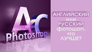 Английский или русский фотошоп? Урок 8!
