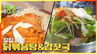 [2TV 생생정보] 칼칼한 매운맛! ☆묵은지 닭볶음탕☆ VS 깔끔한 매운맛! ☆감잣국☆ | KBS 21011…