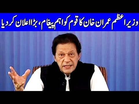 PM Imran Khan's another Important Message to Nation | 7 September 2018 | Dunya News