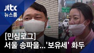 [민심로그] '송파을' 최재성 vs 배현진…화두는 보유세 / JTBC 뉴스룸