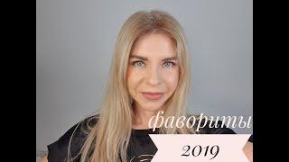 Фавориты 2019 часть 2