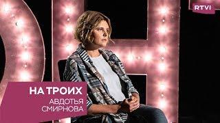 Авдотья Смирнова — Пивоварову и Дзядко: «Вы считываете мою картину как партийные журналисты»