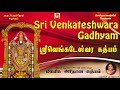Download Very Very Rare Sri Venkateswara Gadhyam || MP3 song and Music Video