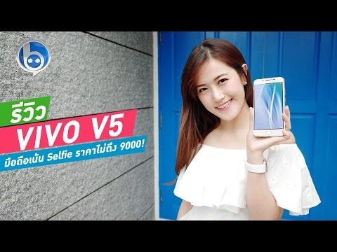"""เฟื่องลดารีวิว """"Vivo V5"""" มือถือเน้น Selfie ราคาไม่ถึง 9000!"""