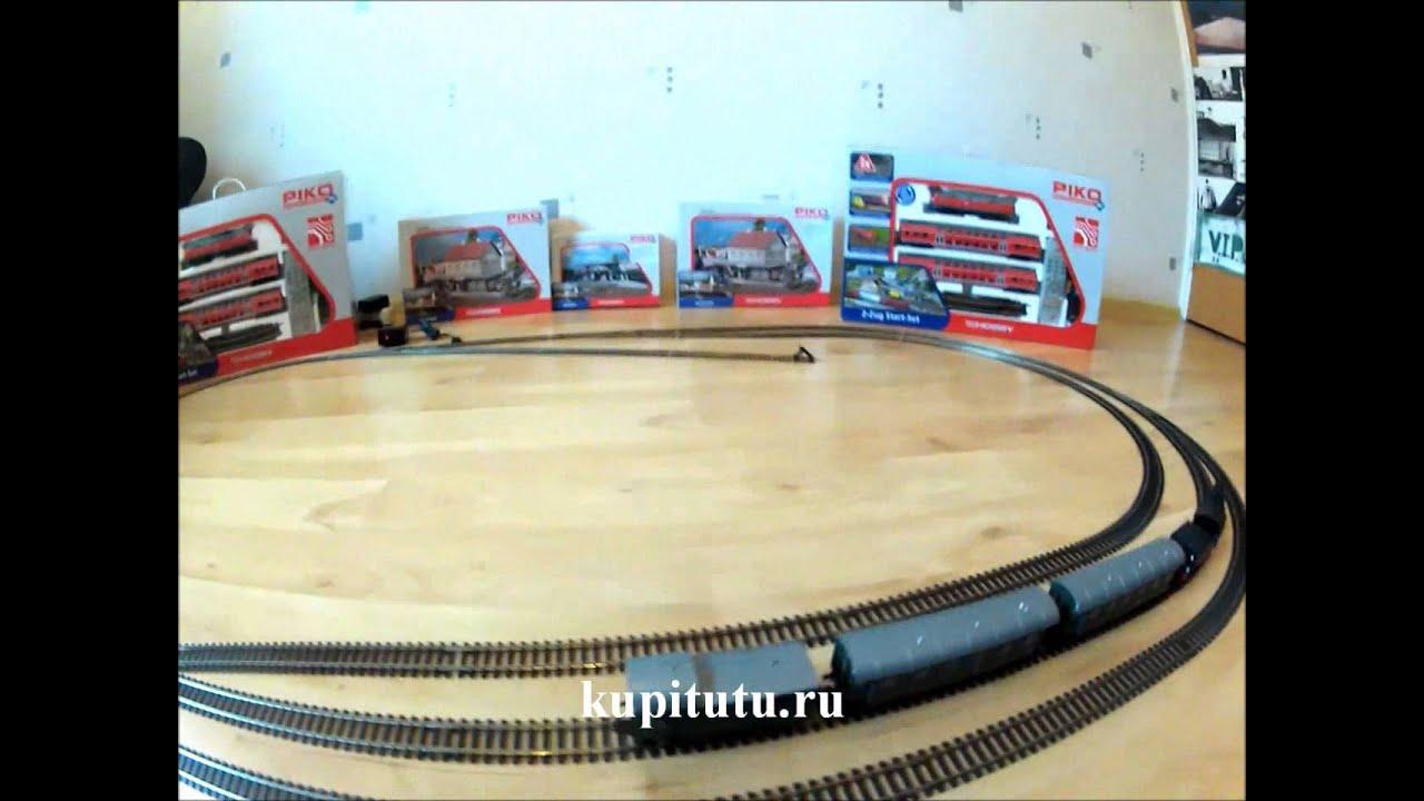 Железная дорога PIKO - YouTube