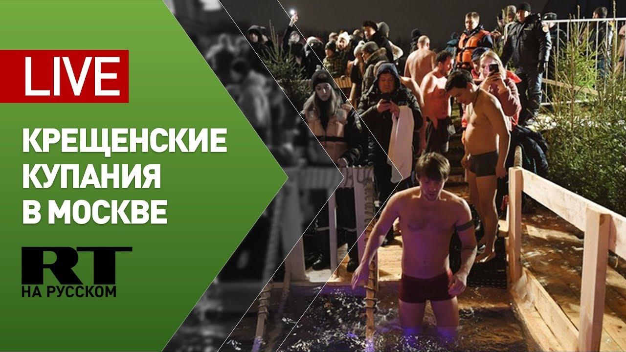 В Москве проходят крещенские купания