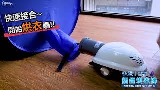 小藍MIni摺疊烘衣機