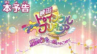 『映画スター☆トゥインクルプリキュア 星のうたに想いをこめて』本予告