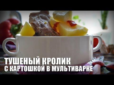 Кролик тушеный с картошкой в сметане пошаговый рецепт с фото в мультиварке