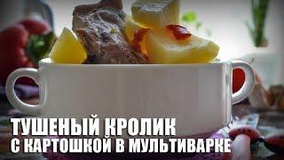 Тушеный кролик с картошкой в мультиварке —  видео рецепт