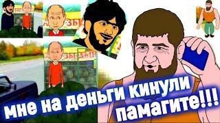 ОДНАЖДЫ В РОССИИ 2021 ОБРАЩЕНИЕ К КАДЫРОВУ РАМЗАН КАДЫРОВ ПАРОДИЯ НА КАДЫРОВА ПАРОДИЯ ПУТИНА