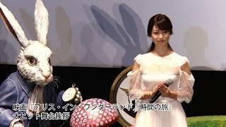 深田恭子が、白の女王(ミラーナ)の日本語吹き替え版声優を担当する映...