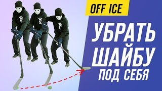 ОБУЧЕНИЕ ДРИБЛИНГУ. УБРАТЬ ШАЙБУ ПОД СЕБЯ. Тренировка вне льда.