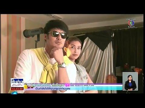 ตะลุยกองถ่าย | ฟิตติ้งละคร สองหัวใจนี้เพื่อเธอ | 15-01-58 | TV3 Official