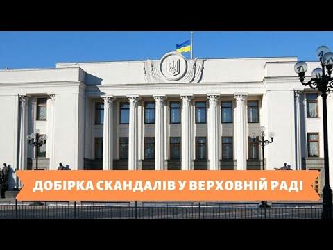 Телеканал Київ: 05.12.19 СТН ПАНОРАМА 15.45