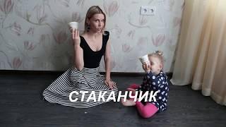 """Музыкальная игра """"Стаканчик"""" (сл.и музыка Т.Марчук)/ Песенка для детей"""