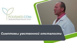 Симптомы умственной отсталости (олигофрении) : мышление, речь, коммуникация, сенсорное развитие